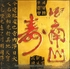 Chinese Calligraphy Wall Plaque - Longevity #89