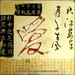 Chinese Calligraphy Wall Plaque - Love #81