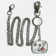 Wallet Key chain (Rock Music MJ Jeans Waist Wallet Key Chain)