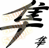 SUZUKI CHINESE Vinyl Decal Car Performance Stickers