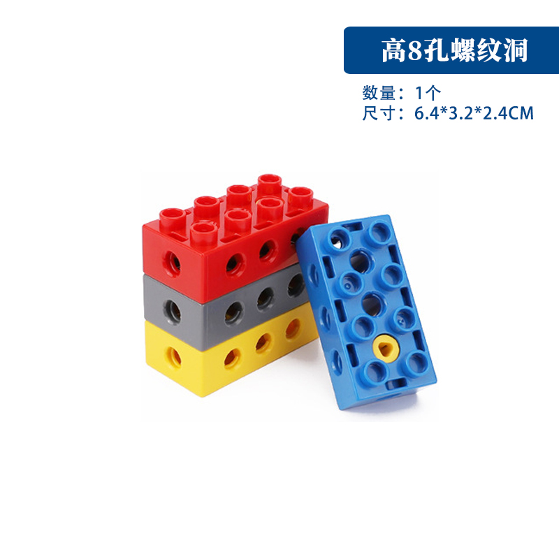 1PCS Twice Size Big 2 X 4 Brick With All Sides Through Hole (Marbles Run Track Set Part, Twice Size Big Building Bricks, Large Size Building Blocks).